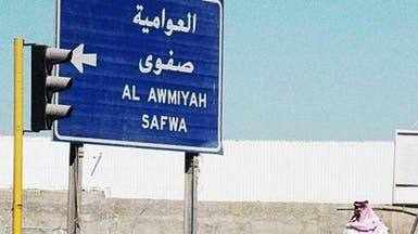 مجهولون في العوامية يقتلون سعوديا داخل مقر عمله بالقطيف