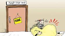 الفنان المغربي كدار: الكاريكاتير فن ناقد وساخر