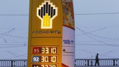 روسنفت الروسية تخفض 25% من رواتب موظفيها