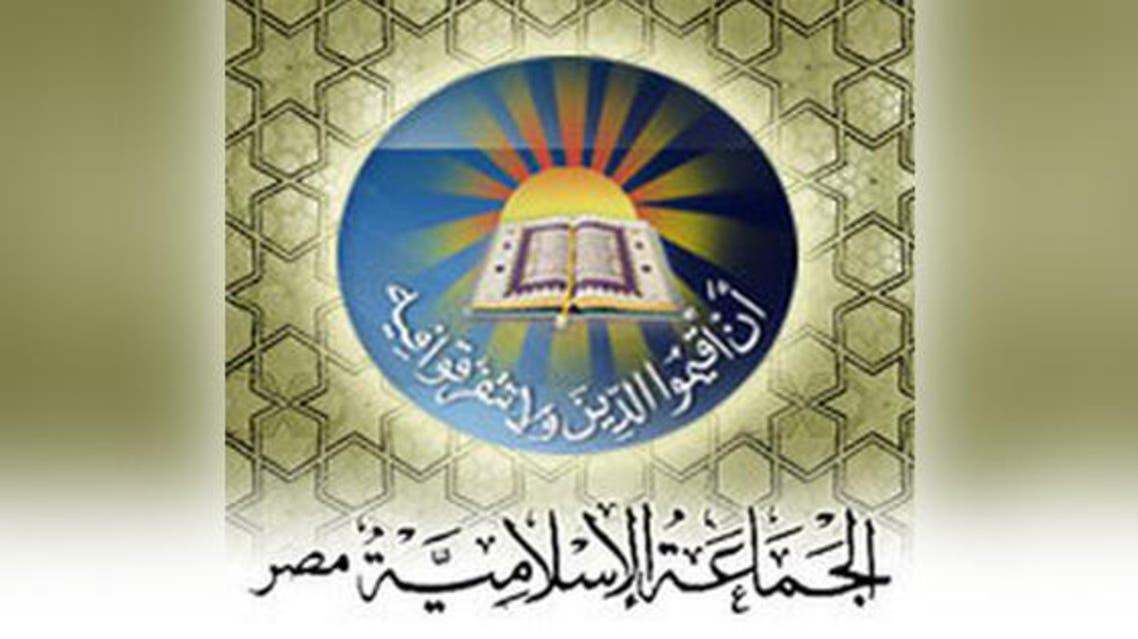 الجماعة الإسلامية في مصر