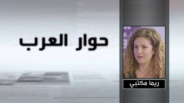 حوار العرب: العرب في عيون الغرب