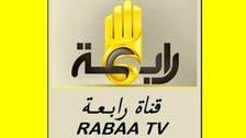 """Muslim Brotherhood """"Rabaa"""" channel launches in Turkey"""