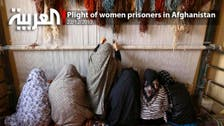 Plight of women prisoners in Afghanistan