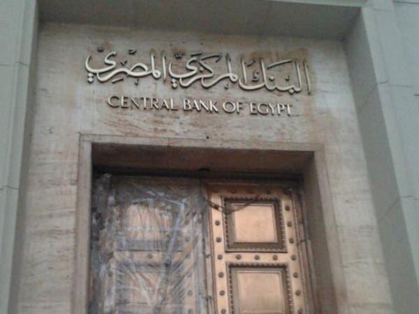 البنك المركزي المصري يجمّد أموال 72 جمعية إخوانية