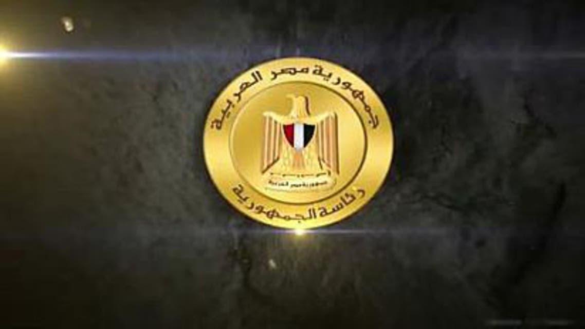 مؤسسة الرئاسة في مصر
