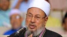 علامہ القرضاوی کو مصری استغاثہ نے اشتہاری قرار دے دیا