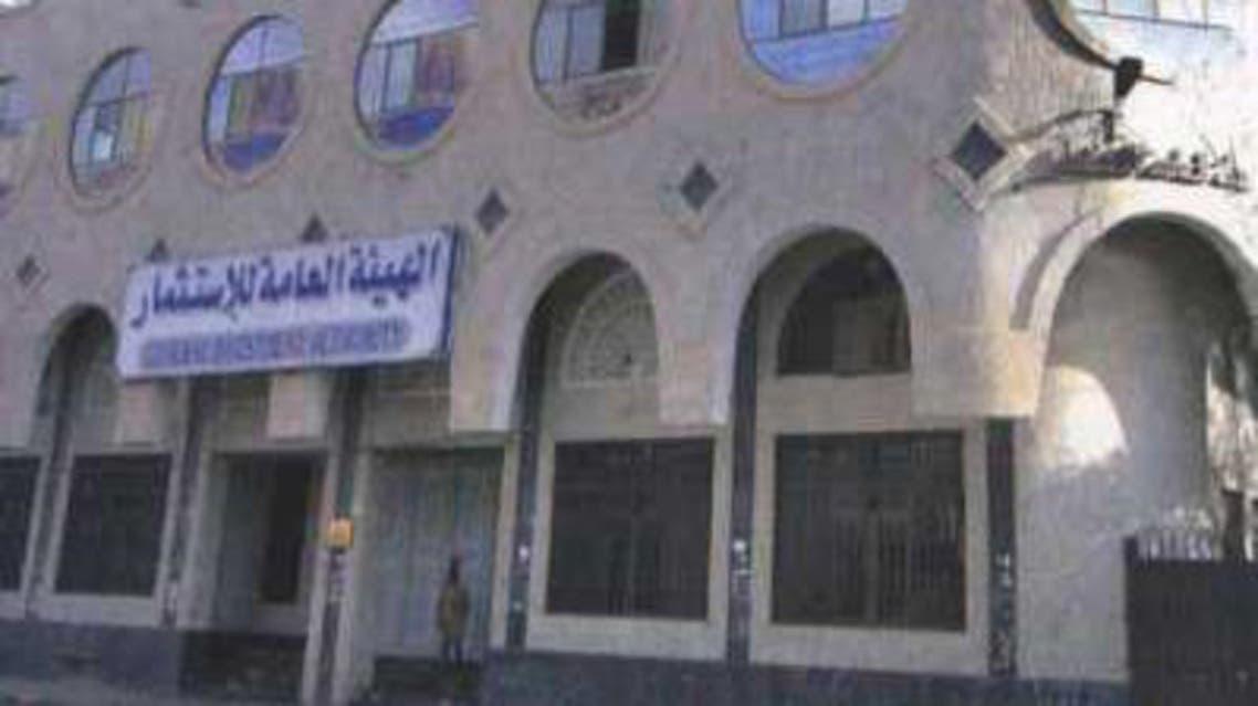 الاستثمار اليمني