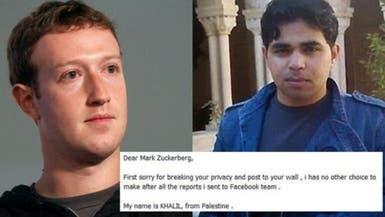 """11 عربيا بقائمة شرف """"فيسبوك"""" للهاكرز الأخلاقيين عن 2013"""