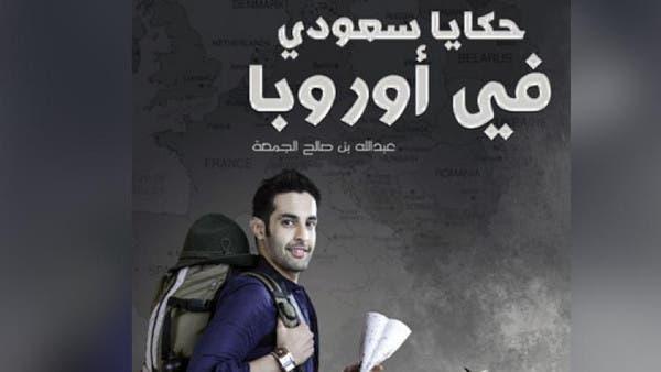 تحميل كتاب حكايا سعودي في أوروبا