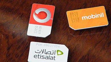 """شركات اتصالات تهدد مصر بـ""""التحكيم"""" بسبب الرخصة الرابعة"""