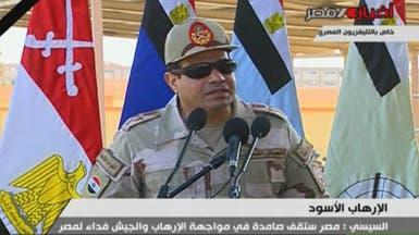 السيسي: مصر ستقف صامدة في مواجهة الإرهاب
