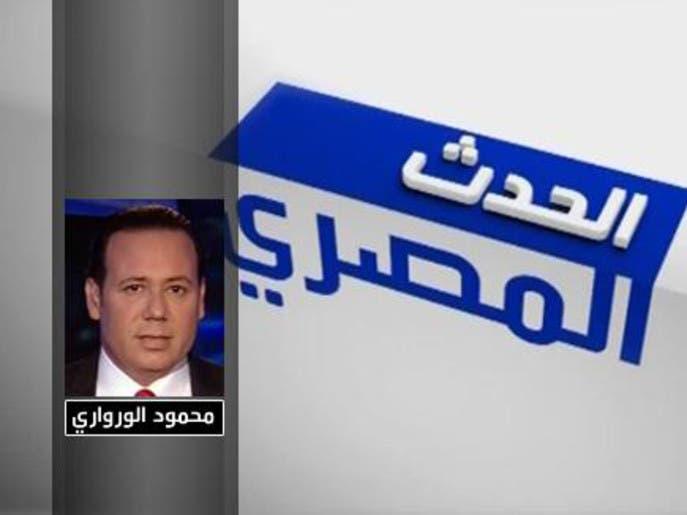 الحدث المصري: الخميس 30-01-2014