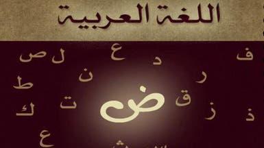 كتاب يبرز جهود السعودية في خدمة اللغة العربية
