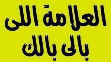 """شارة """"رابعة"""" تتراجع على مواقع التواصل بعد تهديد قانوني"""