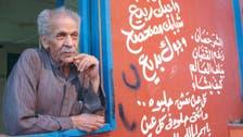 أشعار أحمد فؤاد نجم تعود للظهور بعد رحيله