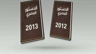 مصر.. تمايزات كبيرة بين دستورين خلال عامين