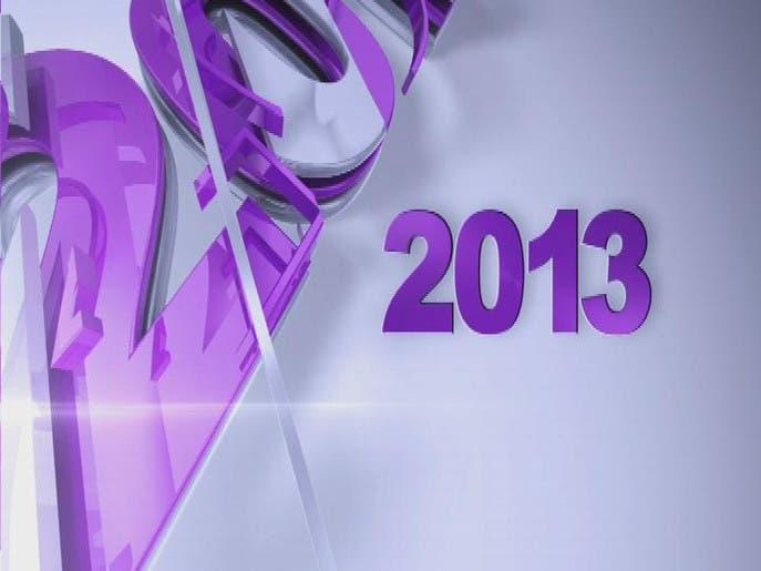 سياسيون ومشاهير يرحلون عن عالمنا في 2013