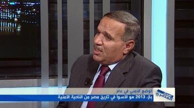 مدير السجون السابق: 2013 الأسوأ أمنياً في تاريخ مصر