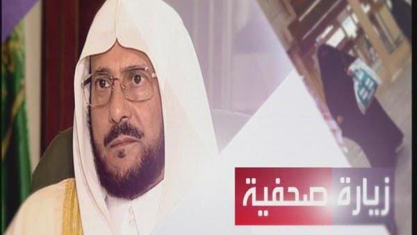 زيارة صحفية: عبد اللطيف آل الشيخ