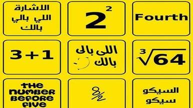 الإخوان يتحايلون على شعار ''رابعة'' بتصاميم ساخرة