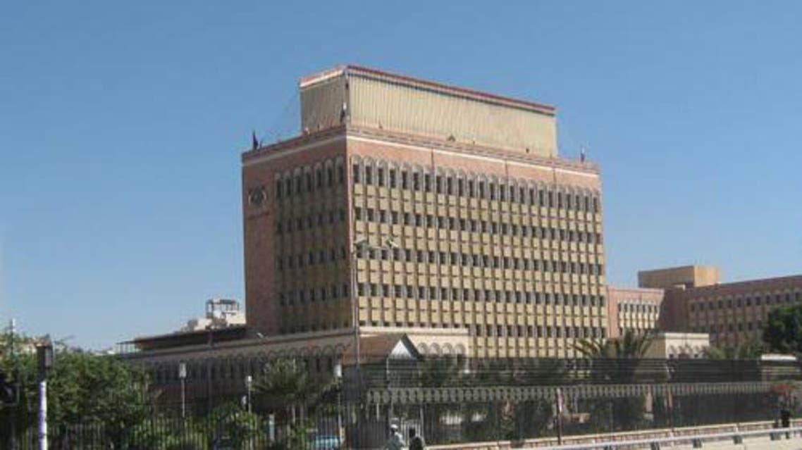 بنك اليمن المركزي
