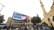 """""""حزب اللہ لبنان کیلیے خطرہ ہے، ایران اسکی امداد بند کرے"""""""