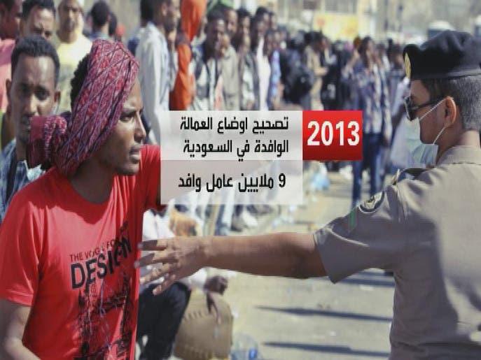 ترحيل 900 ألف مخالف للأنظمة من السعودية في 2013