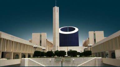 مركز الملك فيصل للبحوث يحتفل بالذكرى الـ30 لتأسيسه