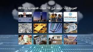 إكسبو 2020.. يتصدر مشهد أهم 10 أحداث اقتصادية بـ2013