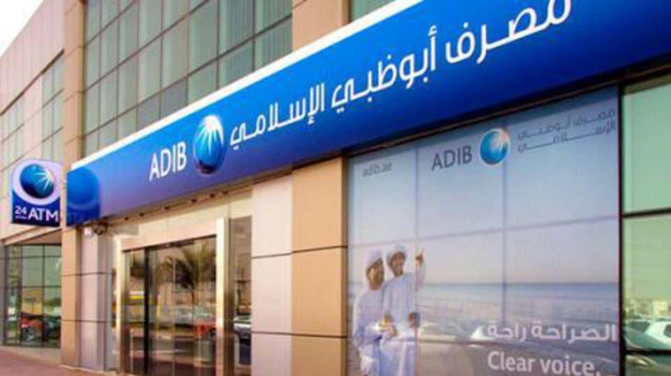 نمو أبوظبي الإسلامي – مصر الفصلية لـ314 مليون جنيه