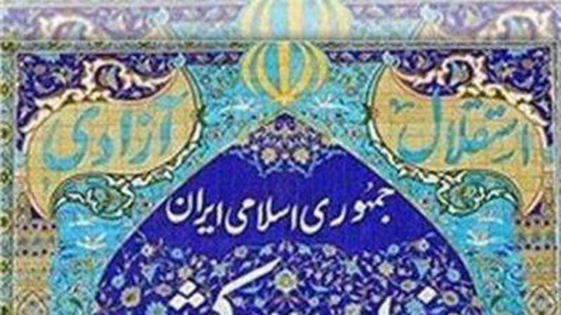 وزارت کشور ایران