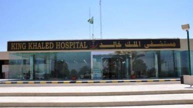 اعتماد صيانة مستشفى الملك خالد في تبوك