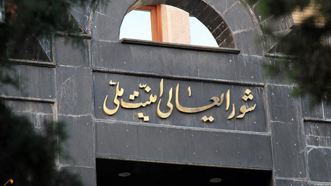 شورای امنیت ملی ایران