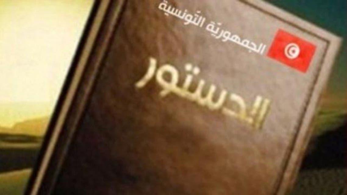 دستور تونس