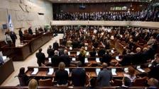 Israel's Knesset bans 'revenge porn'