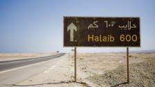 """السودان: لن نفرط في مثلث """"حلايب"""""""
