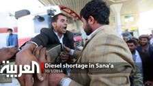 Diesel shortage in Sanaa