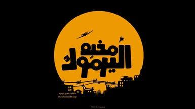 """انطلاق حملة """"هنا مخيم اليرموك"""" لإنقاذ الفلسطينيين"""