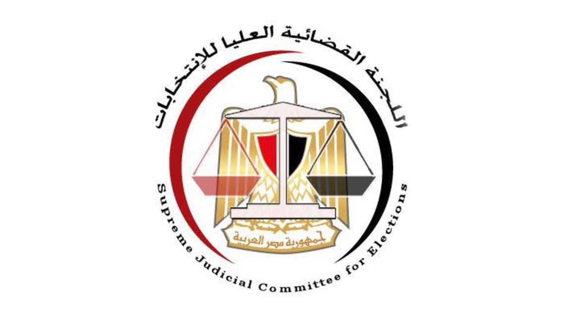 اللجنة القضائية العليا للانتخابات في مصر