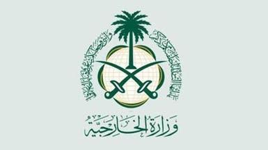 السعودية تدين تفجير كاتدرائية الأقباط في القاهرة