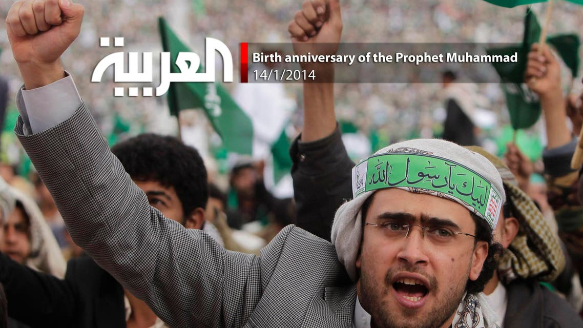 Birth anniversary of the Prophet Muhammad