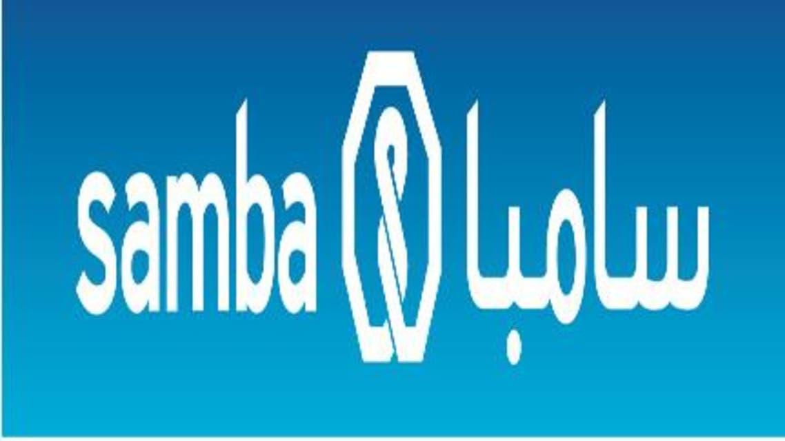 Samba financial group Saudi Arabia