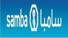 Saudi's Samba Q4 profit up 15.8 percent, slightly under estimates