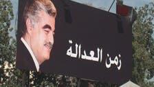 1800GMT: Trial starts of suspects in Hariri assassination
