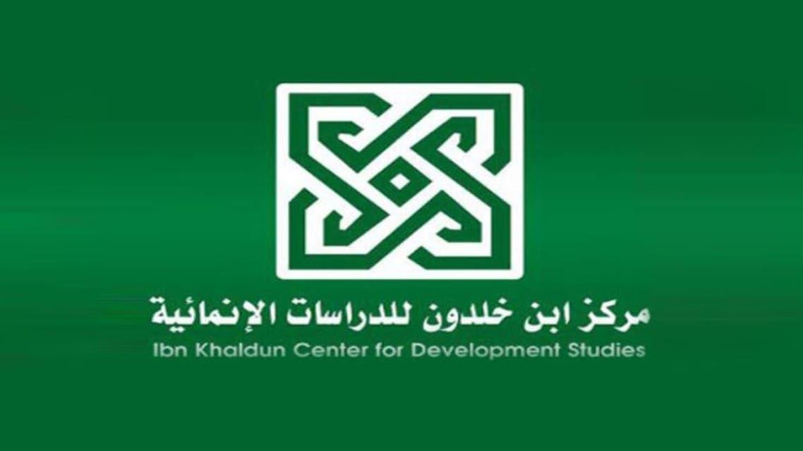 مركز ابن خلدون للدراسات