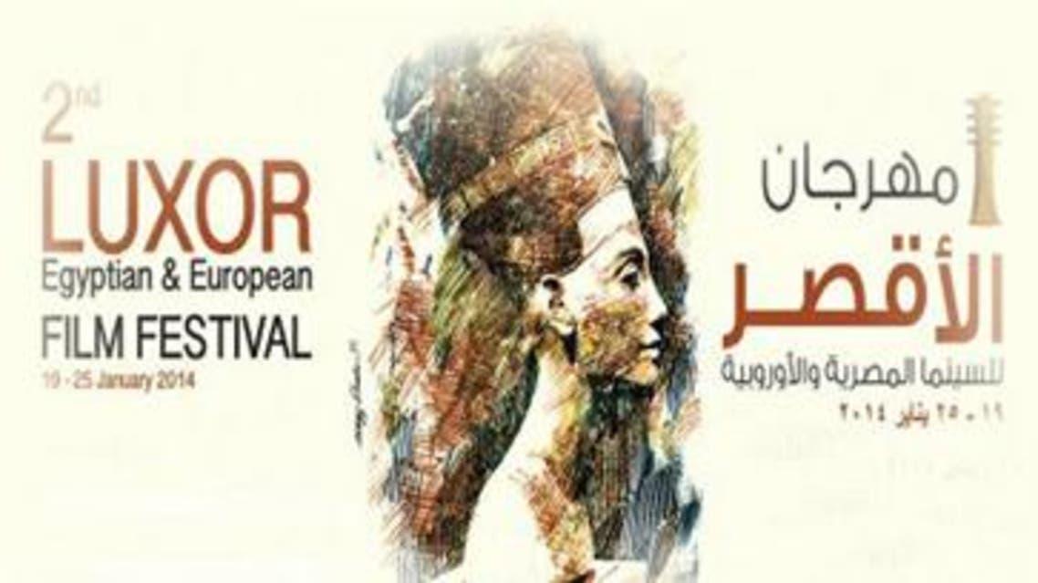 مهرجان الأقصر للسينما المصرية