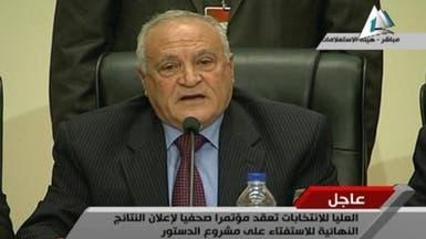 """%98 من المصريين صوتوا بـ""""نعم"""" على الدستور الجديد"""