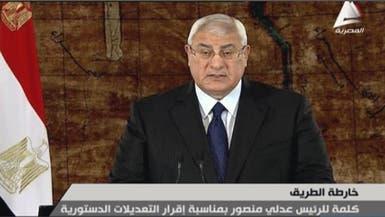 مصر.. منصور يقرر إجراء الانتخابات الرئاسية أولاً