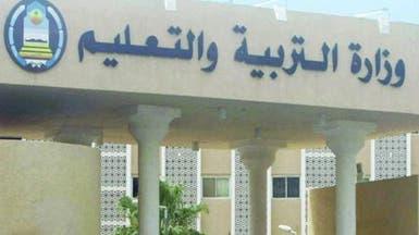 السعودية تعين قيادية جديدة في وزارة التربية والتعليم