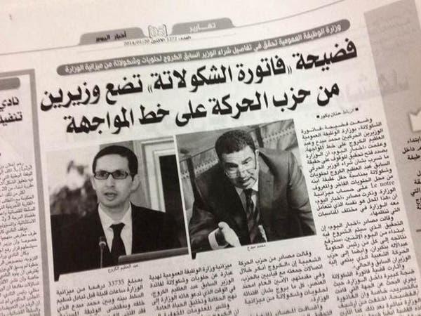 فاتورة شوكولاتة باهظة تحرج وزيراً مغربياً